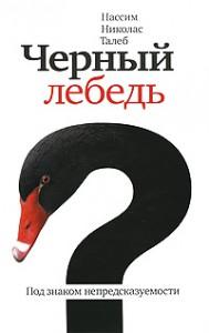 Черный лебедь. Нассим Николас Талеб